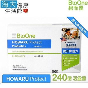 《海夫健康生活館》碧而優 240億 HOWARU Protect 保護力益生菌 (成人) (30包/盒)