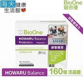 《海夫健康生活館》碧而優 160億 HOWARU Balance 調整體質益生菌 (30包/盒)
