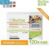 《海夫健康生活館》碧而優 120億 HOWARU Balance 消化道益生菌 (未成年) (30包/盒)