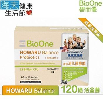 《海夫健康生活館》碧而優 120億 HOWARU Balance 消化道益生菌 (銀髮) (30包/盒)