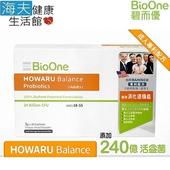 《海夫健康生活館》碧而優 240億 HOWARU Balance 消化道益生菌 (成人) (30包/盒)