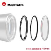 《Manfrotto》49mm XUME磁吸環組合(轉接環+濾鏡環)