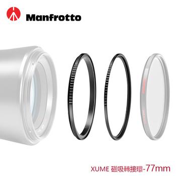 《Manfrotto》77mm XUME磁吸環組合(轉接環+濾鏡環)