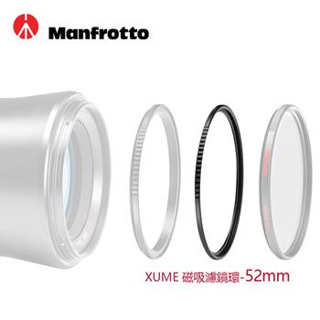 《Manfrotto》52mm 濾鏡環(FH) XUME磁吸環系列
