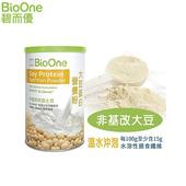 《BioOne碧而優》AmFINE安方健配方 大豆蛋白營養粉