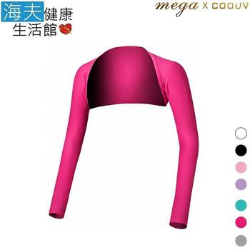 《海夫健康生活館》MEGA COOUV 冰感 防曬 披肩式 袖套 女款 (UV-F506)(白 F506W M)