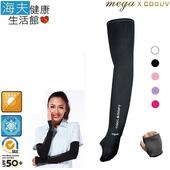 《海夫健康生活館》MEGA COOUV 冰感 防曬 止滑手掌款 袖套 女款 (UV-F502)(黑 F502B)