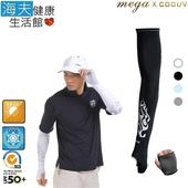 《海夫健康生活館》MEGA COOUV 冰感 防曬 止滑手掌款 袖套 男款 (UV-M502)(黑 M502B)