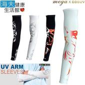《海夫健康生活館》MEGA COOUV 冰感 防曬 特色 袖套 (UV-M503/4)(火焰白 M503W)
