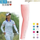 《海夫健康生活館》MEGA COOUV 冰感 防曬 袖套 (UV-M501)(蘋果綠AG)