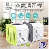 《LTP》迷你空氣清淨機CCH01(綠)