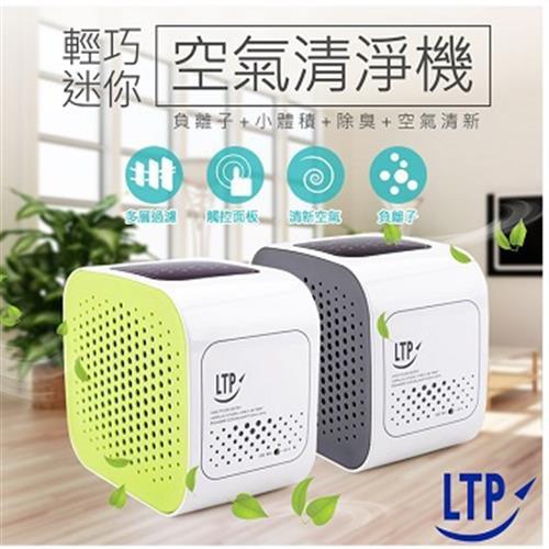 《LTP》迷你空氣清淨機CCH01(白)