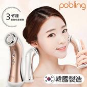 《Pobling》5合1 微電流離子美容儀【韓國製】