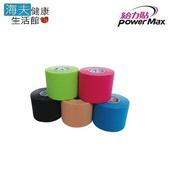 《海夫 幾力貼》肌耐貼 運動貼布 給力貼 雙包裝(隨機2入)