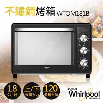 惠而浦Whirlpool 18L不鏽鋼烤箱 WTOM181B