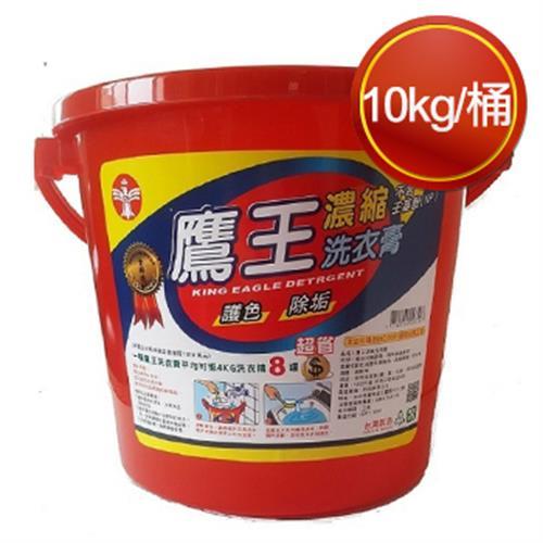 《鷹王》濃縮洗衣膏 免運(10kg/桶)