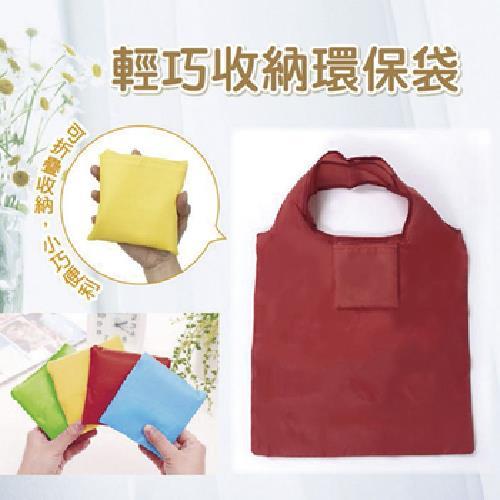 《橘之屋》輕巧收納環保袋(隨機出貨)