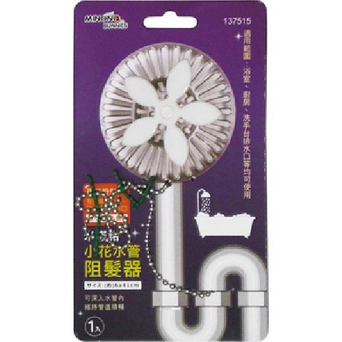《米諾諾》小花水管阻髮器