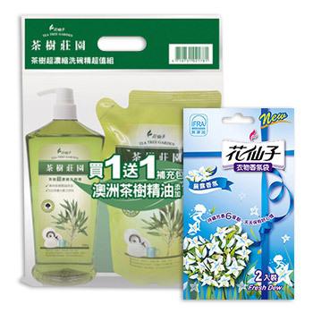 茶樹莊園買就送 茶樹超濃縮洗碗精超值組+花仙子香氛袋2入(1000g+700g+2入/袋)