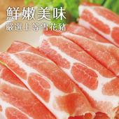 《欣明生鮮》國產嚴選雪花豬火鍋肉片(200公克±10%/盒)*1盒組 $1