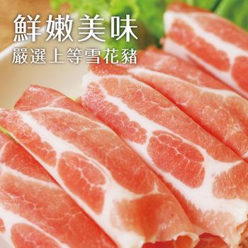 欣明生鮮 國產嚴選雪花豬火鍋肉片(200公克±10%/盒)(*1盒組)