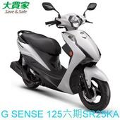 《KYMCO光陽機車》G SENSE 125 (SR25KA) - 六期 2018全新車(平光白)