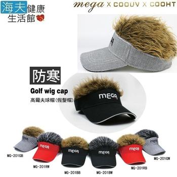 《海夫健康生活館》MEGA COOHT 高爾夫球帽 Golf wig cap 假髮帽(MG-201)(MG-201GB 灰棕)