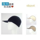 《海夫健康生活館》abonet 頭部保護帽 運動款(米色)
