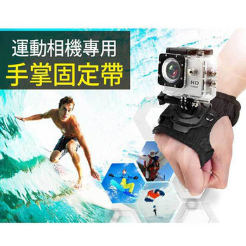 勝利者 運動攝影機必備 固定式手掌帶(黑)