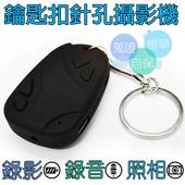 《勝利者》遙控器鑰匙扣造型針孔攝影機(808)