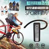 《勝利者》高清1080P運動 藍芽耳機型針孔攝錄影機(偽裝耳掛式藍芽耳機)(V22)