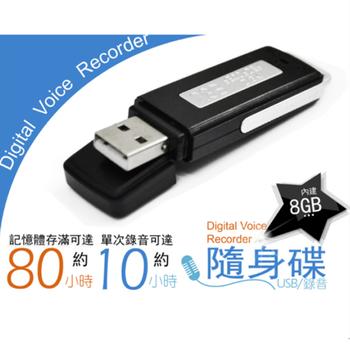 《勝利者》全新款錄音筆~8G隨身碟-黑(黑)