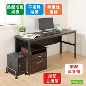 《DFhouse》頂楓150公分電腦辦公桌+主機架+活動櫃(胡桃木)