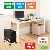 《DFhouse》頂楓150公分電腦辦公桌+主機架+活動櫃(白楓木)