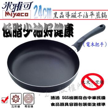 米雅可 黑晶導磁不沾平煎鍋(24/26/30/33cm)
