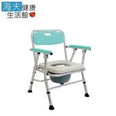 《建鵬 海夫》JP-222 鋁合金 收合式 硬背 便器 便盆椅 洗澡椅