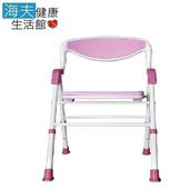 《建鵬 海夫》JP-323 可調高 鋁合金收合式洗澡椅 EVA軟墊