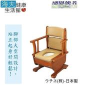 《預購 海夫健康生活館》預購馬桶 木製移動廁所 暖座型 日本製(T0666)(可掀式長扶手)