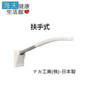 《預購 海夫健康生活館》馬桶側可掀 扶手式 日本製(R0587)(60cm)