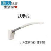 《預購 海夫健康生活館》馬桶側可掀 扶手式 日本製(R0587)(75cm)