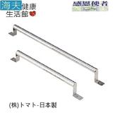 《預購 海夫健康生活館》扶手 不鏽鋼安全扶手 80cm/100cm 日本製(R0218)(80cm)