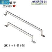 《預購 海夫健康生活館》扶手 不鏽鋼安全扶手 80cm/100cm 日本製(R0218)(100cm)