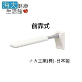 《預購 海夫健康生活館》馬桶側可掀式扶手 前靠式 日本製(R0587)(長64cm)