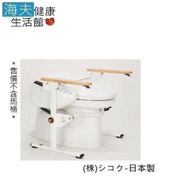 《預購 日華 海夫》扶手架 可掀式 馬桶用 日本製(T0783)(固定式)
