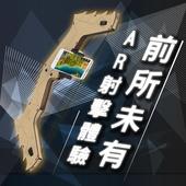 《UTA》第三代虛擬實境AR藍牙弓箭AR3(棕色)