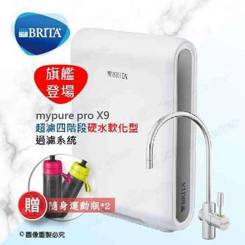 《現貨供應中!全球首賣!》旗艦款-德國BRITA mypure pro X9超微濾四階段硬水軟化型過濾系統/淨水器(BRITA X9)