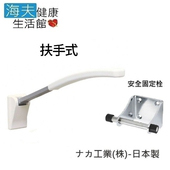 《預購 海夫健康生活館》馬桶側可掀 扶手式加安全鎖 日本製(R0587)(長60cm)