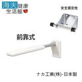 《預購 海夫健康生活館》馬桶側可掀式扶手 前靠式加安全鎖 日本製(R0587)(長54cm)
