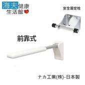 《預購 海夫健康生活館》馬桶側可掀式扶手 前靠式加安全鎖 日本製(R0587)(長64cm)
