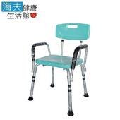 《建鵬 海夫》JP-302-2 鋁合金 有背洗澡椅 扶手可拆